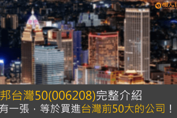 【006208完整介紹】持有一張,等於買進台灣前50大的公司!(含與0050的比較!)