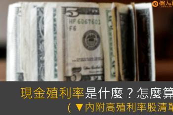 現金殖利率是什麼?怎麼計算?越高真的越好嗎?(內附高殖利率排行股清單)