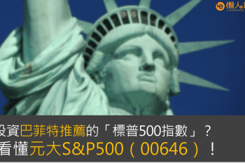 00646(元大S&P500)追蹤標普500指數的ETF值得投資嗎?與VOO誰的報酬高?一文看懂!