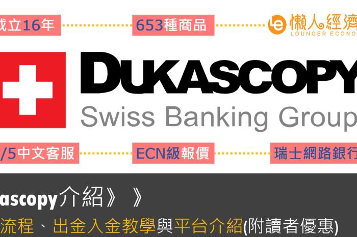 Dukascopy杜高斯貝介紹:銀行級外匯交易平台與瑞士銀行卡申請初體驗、出入金手續費整理