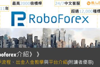 Roboforex外匯平台介紹:開戶流程體驗、出入金手續費、監管牌照評價