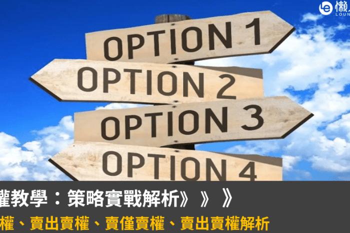 選擇權教學:選擇權4種策略實戰解析(買進買權、賣出賣權、賣僅賣權、賣出賣權解析)