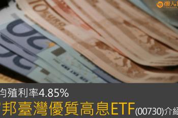 富邦臺灣優質高息ETF(00730)完整介紹:平均殖利率4.85%!能取代元大高股息嗎?