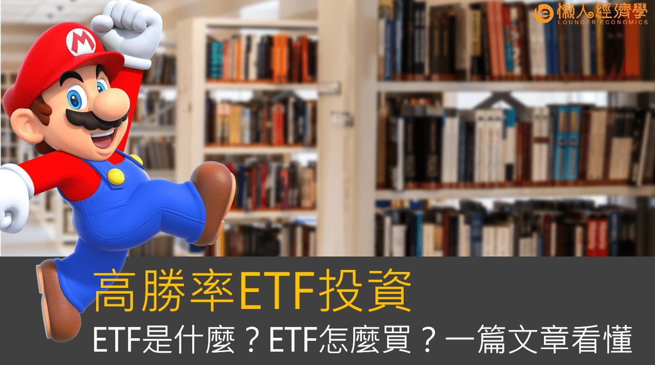 ETF投資懶人包