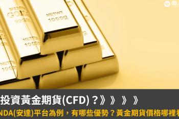 如何投資黃金期貨(CFD)?黃金期貨價格哪裡看?以OANDA(安達)平台為例,有哪些優勢?