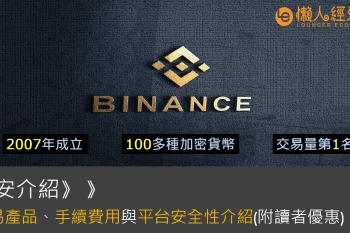 【全網最優】幣安Binance介紹:全球最大加密貨幣平台、100多種產品、手續費、平台安全性完整圖解(開戶優惠返現20%)