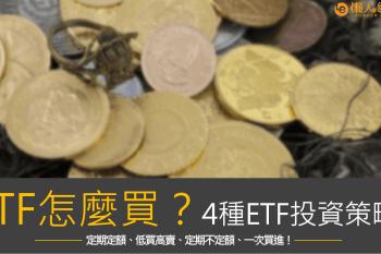 ETF怎麼買?4種ETF投資策略一次教會你!(不再擔心太高、太低要不要進場)