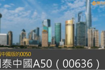 00636介紹(國泰中國A50):一次買進中國市值最大的50家白馬股,有更好的選擇嗎?