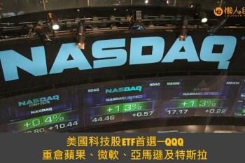 QQQ介紹:重倉美國科技股,年化報酬20%!有更穩健投資方式嗎?