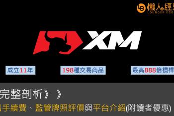 XM外匯平台完整剖析:198種交易產品、平台手續費、監管牌照評價總整理