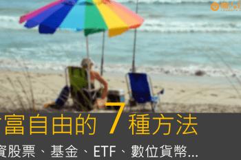 實現財富自由的7種方法與工具:投資股票、基金、ETF、數位貨幣……等!
