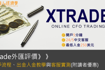 Xtrade評價:4步驟開戶流程、入金出金教學、客服實際體驗完整圖解