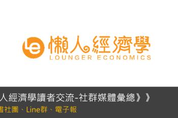 懶人經濟學讀者交流社群:臉書社團、Line群、電子報社群媒體總整理 (投資討論、優惠分享)