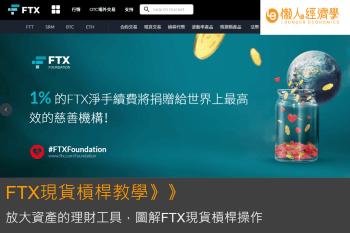 FTX槓桿現貨教學:放大資產的理財工具,圖解FTX現貨槓桿操作