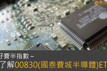 00830 ETF(國泰費城半導體)介紹:看好費半指數,先了解00830!