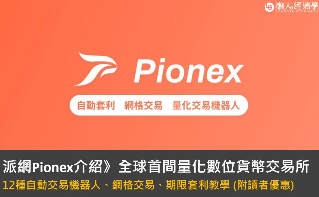 Pionex介紹
