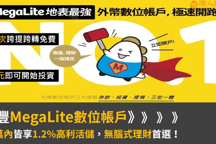 MegaLite數位帳戶介紹:註冊流程途解教學!10萬內皆享1.2%高利活儲,無腦式理財首選!