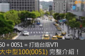 元大中型100ETF(0051)完整介紹:一次買進100家中型股!搭配0050打造台版VTI?!