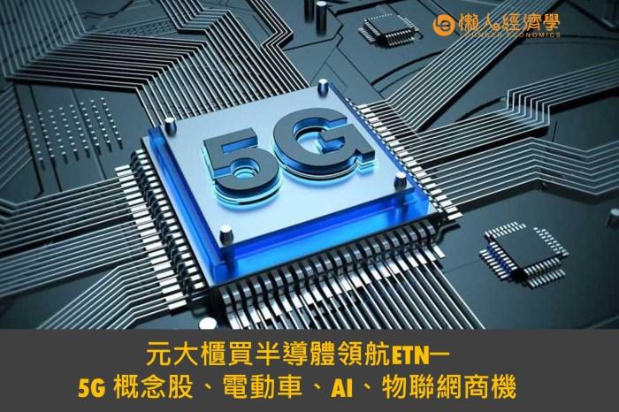 元大櫃買半導體領航ETN(020023)值得買嗎?十檔5G概念股、電動車、AI、物聯網商機