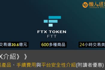 FTX交易所介紹:600種加密貨幣、美股憑證任你買賣、手續費、安全性完整攻略(附開戶優惠)