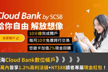 上海Cloud Bank數位帳戶:5分鐘開戶流程教學+開戶好禮,50萬內皆享1.2%高利活儲!