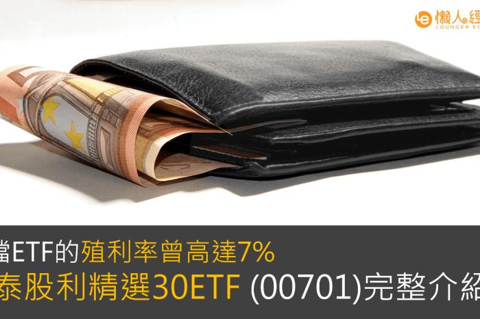 國泰股利精選30ETF (00701)分析:殖利率高達7%,想穩穩領股利,適合買進嗎?