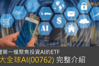 00762能買嗎?元大全球AI買進全球AI龍頭股,有哪些報酬與風險?