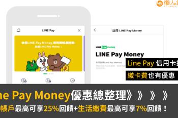 Line Pay Money回饋總整理:連結帳戶最高可享25%回饋、生活繳費最高可享7%回饋,繳卡費也可享回饋!