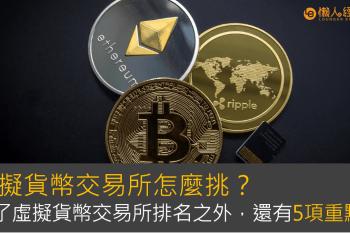 虛擬貨幣交易所怎麼挑?除了虛擬貨幣交易所排名之外,還有5項重點!