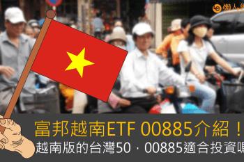 富邦越南ETF 00885介紹!號稱越南版的台灣50,00885股價與配息如何?適合投資嗎?