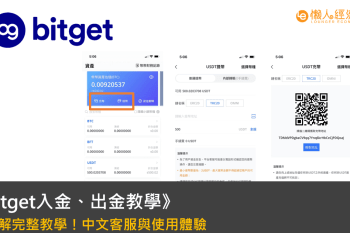 Bitget開戶教學:入金、出金圖解示範,中文客服與使用體驗