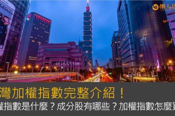 台灣加權指數完整介紹:加權指數是什麼?成分股有哪些?加權指數怎麼買?