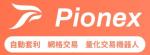 Pionex派網開戶
