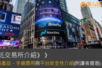 Bito幣託交易所介紹:4大特色、手續費、交易產品總整理 - Bitopro與BITO代幣