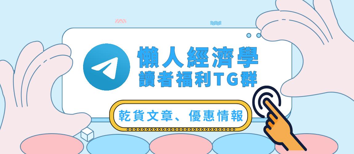 懶人經濟學telegram群