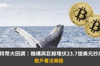 比特幣回調:機構與巨鯨埋伏23.7億美元抄底,散戶看法兩極