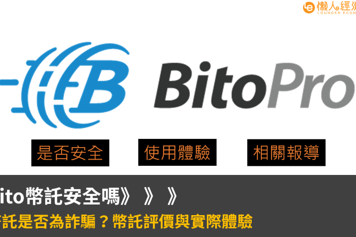 Bitopro安全嗎:幣託是否為詐騙?幣託評價與實際體驗 -bito評價