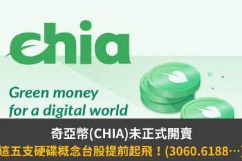 奇亞幣(CHIA)未正式開賣,這五支硬碟概念台股提前起飛!