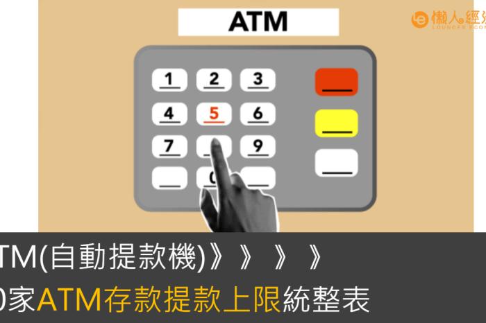ATM存款上限總整理:30家ATM存款提款上限、客服電話統整表