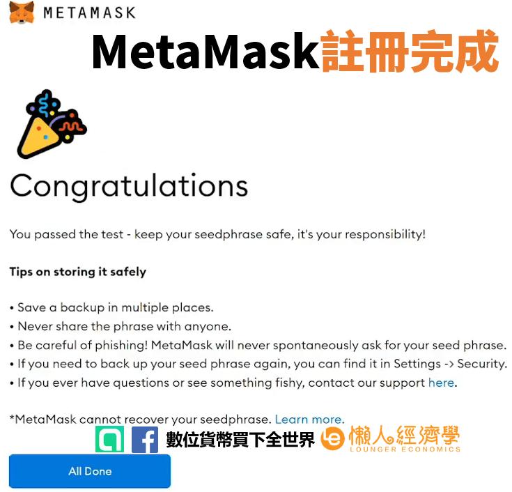 MetaMask-註冊完成