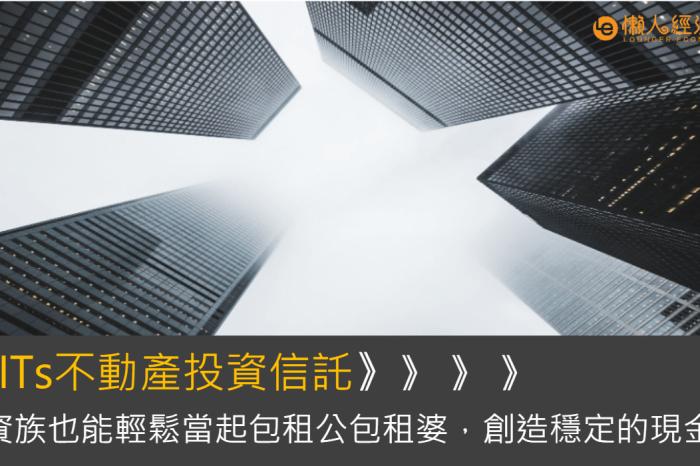 REITs是什麼、該怎麼買?美國與台灣常見Reits整理,創造穩定現金流的好工具!
