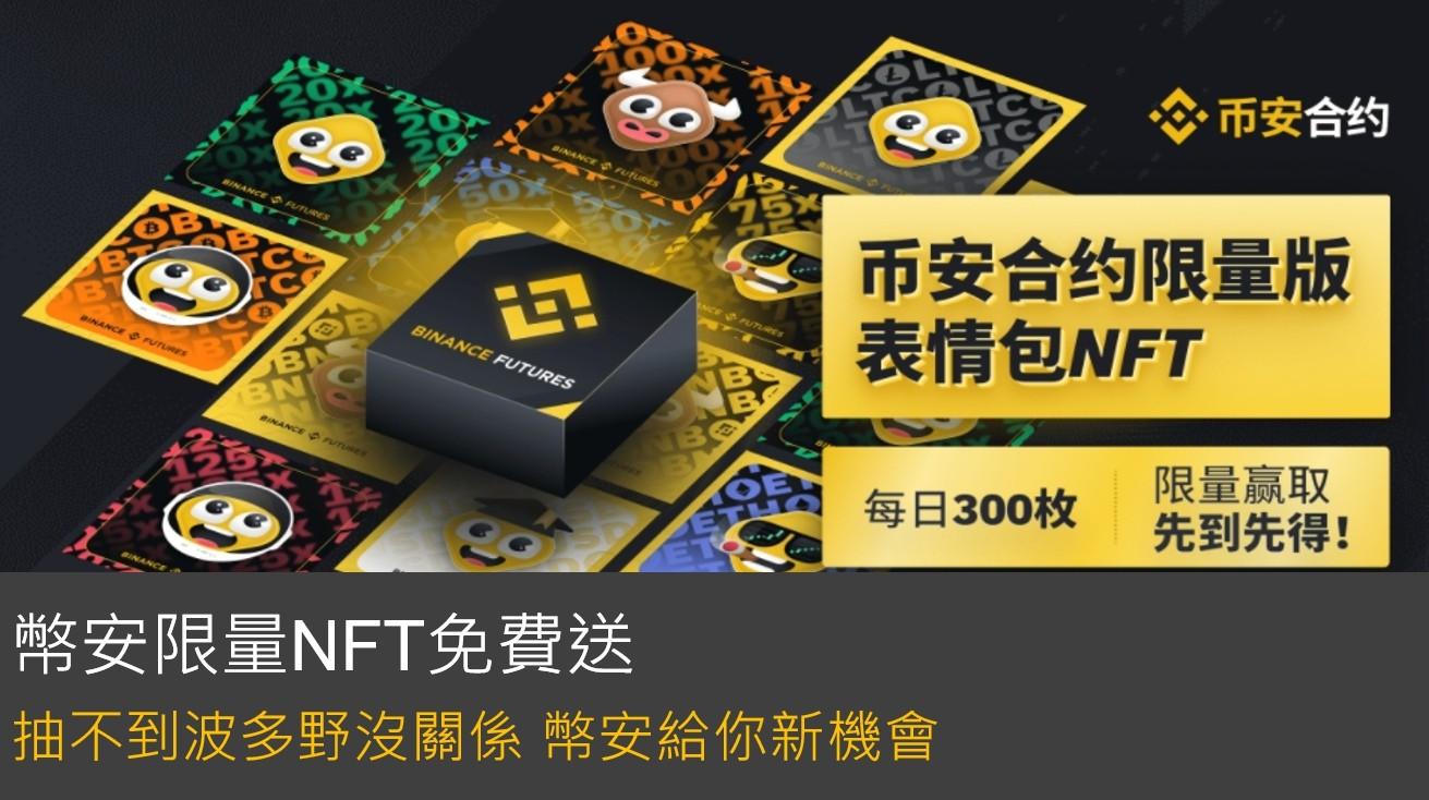 幣安NFT免費送