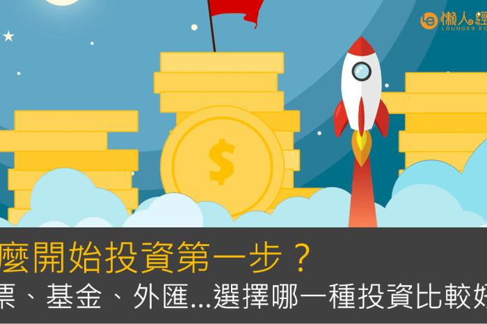 怎麼開始投資第一步?股票、ETF、虛擬貨幣投資…選擇哪一種投資比較好?