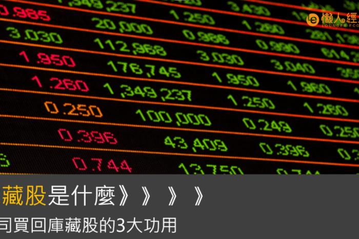 庫藏股新手教學:公司對庫藏股減資、註銷、回購對股價的3大影響
