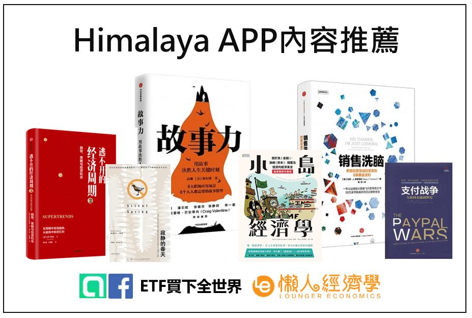 Himalaya APP內容推薦