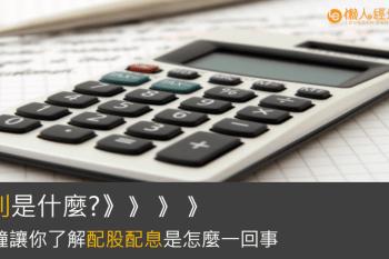 股利是什麼:3分鐘了解分紅派息和股利計算,股利要繳稅嗎?
