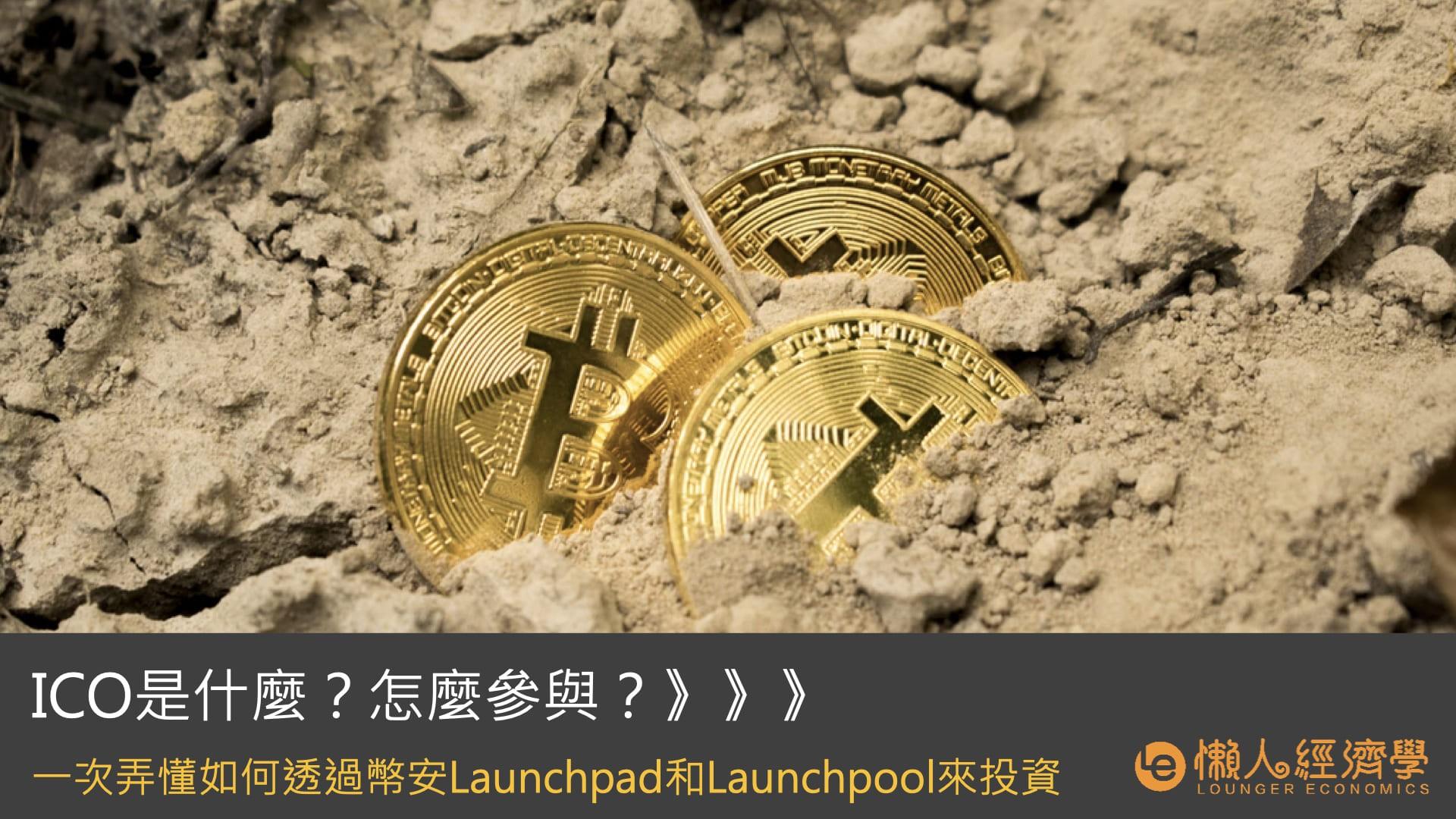 ICO是什麼?怎麼參與?一次弄懂如何透過幣安Launchpad來投資