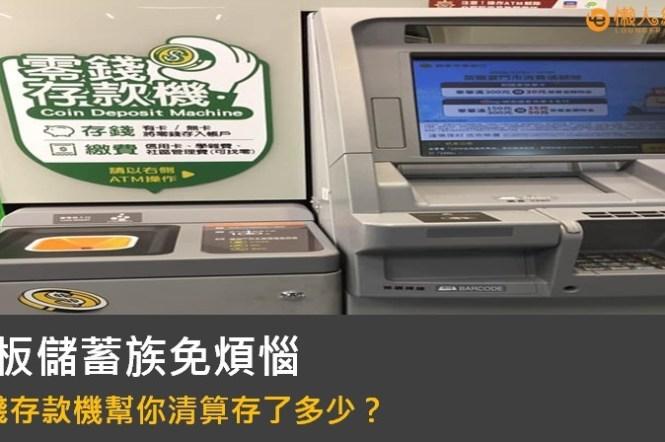 零錢存款機是什麼?全台據點一覽表,1台就能幫你清算!