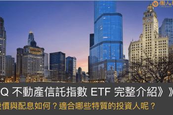 VNQ房地產Reits完整介紹:抗通膨、穩定配息的ETF有什麼缺點嗎?該怎麼買?