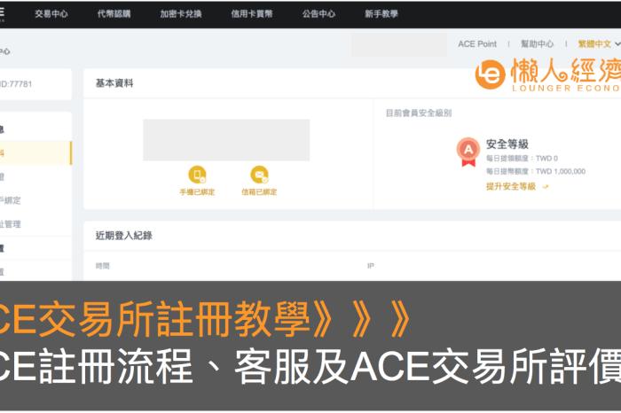 【全網最優】ACE交易所註冊教學:3分鐘開戶、KYC步驟、出入金實測及ACE exchange評價
